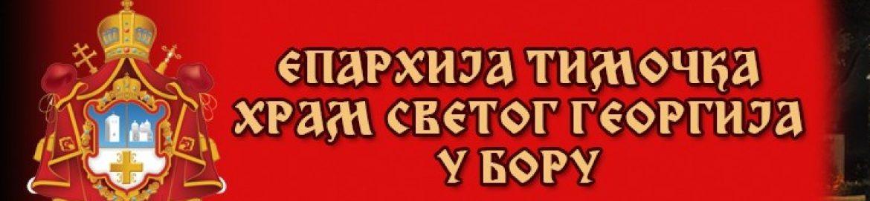 ПОБЕДОНОСАЦ